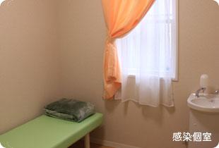 感染個室のイメージ