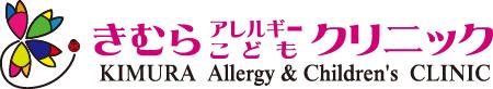 きむらアレルギーこどもクリニック